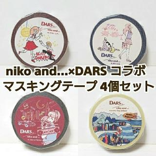 ニコアンド(niko and...)の『2個で1,580円♪』 niko and…×DARS マスキングテープ 4個(テープ/マスキングテープ)