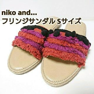 ニコアンド(niko and...)の『2個で1,580円♪』 niko and… フリンジ サンダル Sサイズ(サンダル)