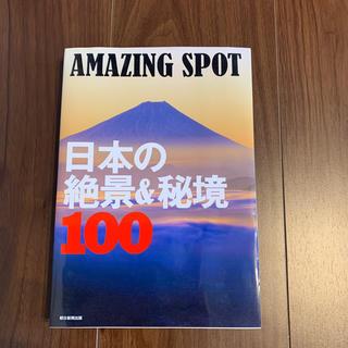 アサヒシンブンシュッパン(朝日新聞出版)の写真集 景色(アート/エンタメ)