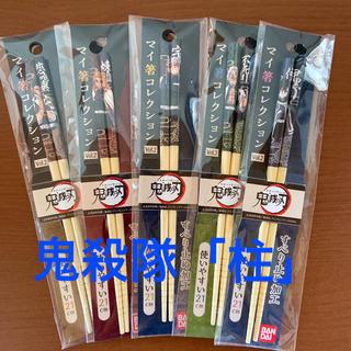 BANDAI - 鬼滅の刃  鬼殺隊「柱」マイ箸コレクション 5本セット