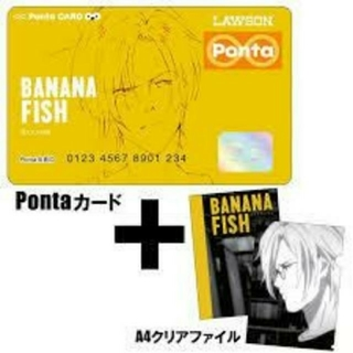 バナナフィッシュ(BANANA FISH)のBANANA FISH Pontaカード + A4クリアファイル(クリアファイル)