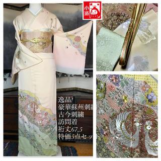 逸品🌸豪華汕頭蘇州古今刺繍訪問着🌸裄丈67,5🌸特価5点セット(着物)