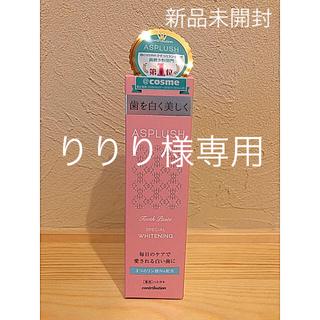 ASPLUSH アスプラッシユ ピーチミント味(歯磨き粉)