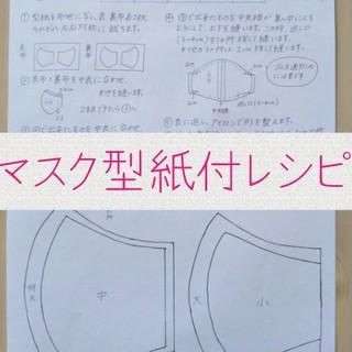 nana77様専用(型紙/パターン)