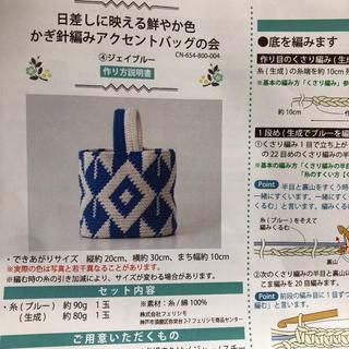 フェリシモ(FELISSIMO)のフェリシモ かぎ針編みアクセントバッグの会(生地/糸)