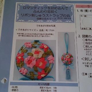 フェリシモ(FELISSIMO)の16 野の花のリース フェリシモ リボン刺繍ストラップの会 キット  (その他)