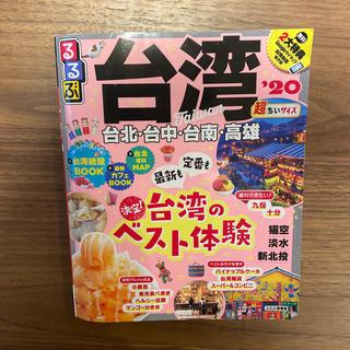 るるぶ台湾超ちいサイズ20 ガイドブック