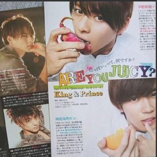 平野紫耀 キンプリ King&Prince 2誌 切り抜きセット 女性自身