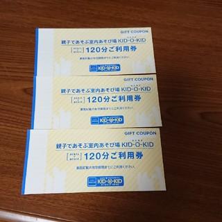 ボーネルンド(BorneLund)のキドキド 利用券 3枚セット(遊園地/テーマパーク)