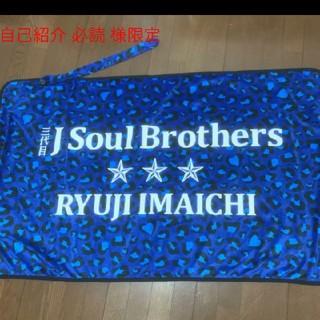 三代目 J Soul Brothers - 三代目J Soul Brothers  ブランケット 未使用