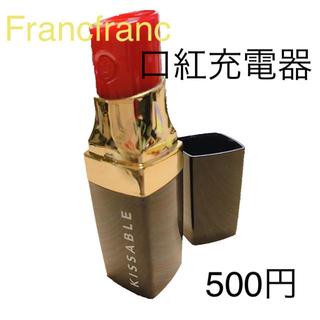 フランフラン(Francfranc)のFrancfranc口紅充電器(バッテリー/充電器)
