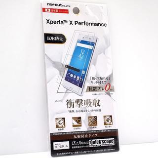 Xperia X Performance 用 反射防止 液晶保護フィルム