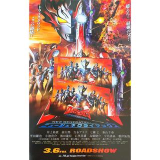 BANDAI NAMCO Entertainment - ウルトラマンタイガ ムビチケ親子ペア2枚セット