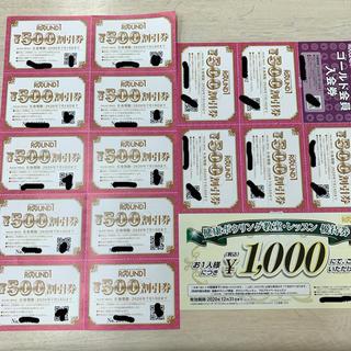 ■ラウンドワン 株主優待券 500円×15枚(ボウリング場)