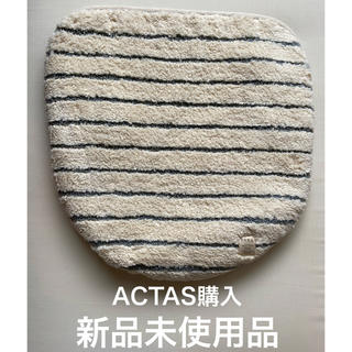 アクタス(ACTUS)のACTUS購入 トイレ洗浄暖房用便座フタカバー 新品未使用(その他)