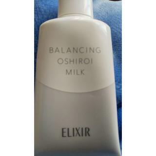 エリクシール(ELIXIR)のエリクシール おしろいミルク(化粧下地)