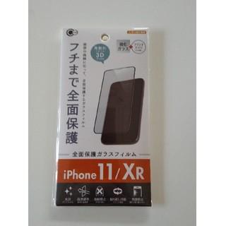 【送料無料】iPhone11/XR ガラスフィルム