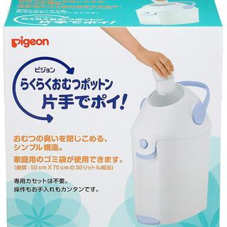 ピジョン(Pigeon)のピジョン  らくらくおむつポットン 片手でポイ(紙おむつ用ゴミ箱)