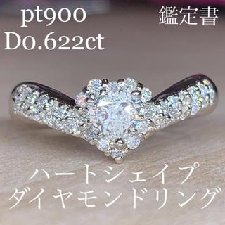 鑑定書 pt900 ハートシェイプダイヤモンドリングD0.622ct 10号