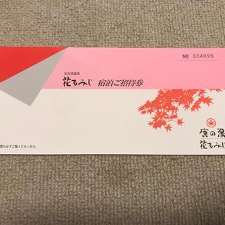 定山渓温泉 花もみじ ペア宿泊券 1泊2食付