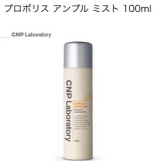 チャアンドパク(CNP)の【CNP Laboratory】プロポリスアンプルミスト 100ml(美容液)