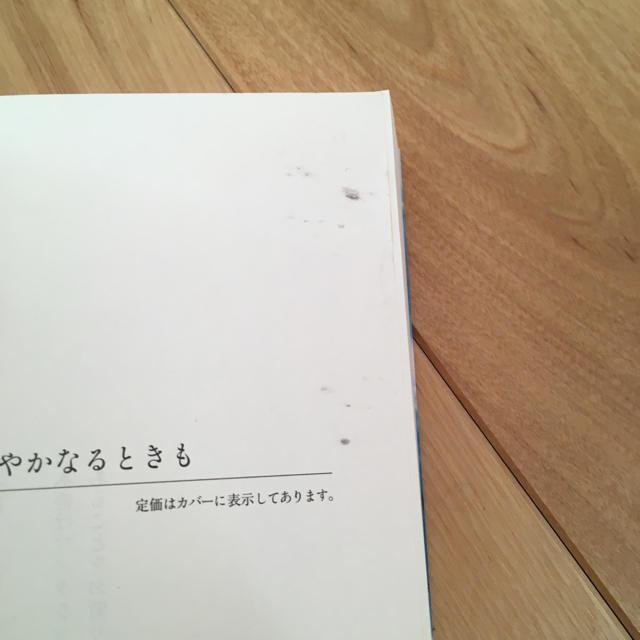 「やめるときも、すこやかなるとき」窪美澄 エンタメ/ホビーの本(文学/小説)の商品写真
