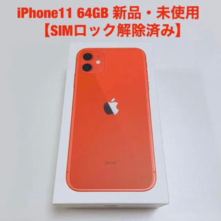 iPhone - iPhone11 64GB レッド 新品・未使用【SIMフリー】
