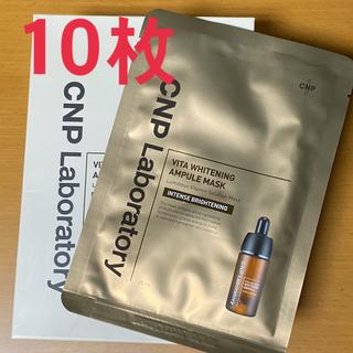 チャアンドパク(CNP)のCNP ホワイトニングアンプルマスク 25ml 10枚(パック/フェイスマスク)