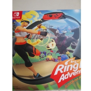 Nintendo Switch - リングフィット アドベンチャー 新品未開封