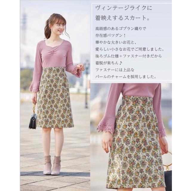 tocco(トッコ)のゴブランタイトスカート レディースのスカート(ひざ丈スカート)の商品写真