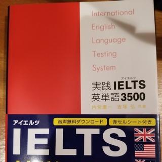 オウブンシャ(旺文社)の実践IELTS英単語3500 International English Lan(語学/参考書)