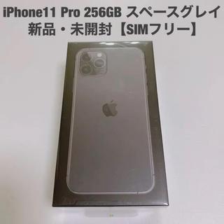 iPhone - iPhone11 Pro 256GBスペースグレイ 新品・未開封【SIMフリー】