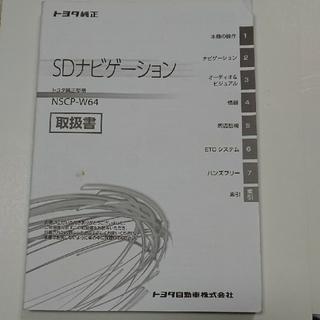 トヨタ(トヨタ)のトヨタ純正 NSCP-W64 SDナビ 取扱書(カタログ/マニュアル)