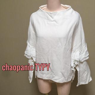 チャオパニックティピー(CIAOPANIC TYPY)のchaopanic TYPY♡変形型横リブフリルカットソー(カットソー(長袖/七分))