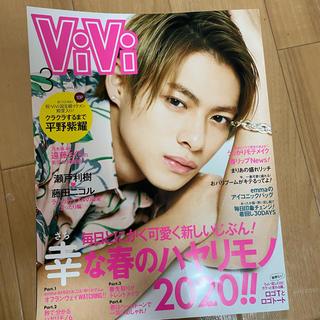 vivi 3月号 平野紫躍 レア(ファッション)