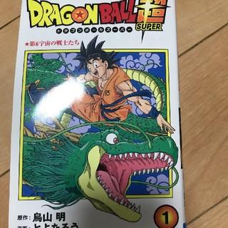 ドラゴンボール - ドラゴンボール超(スーパー)1〜9巻
