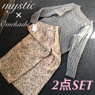 mystic - 2点価格¥19250【mystic×Omekashi】春コーデ セットアップ