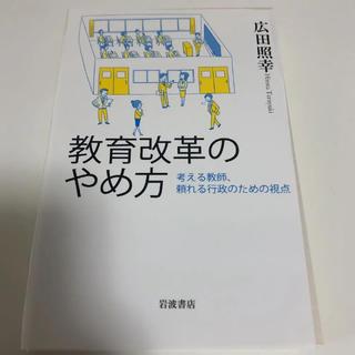 岩波書店 - 訳あり☆ 教育改革のやめ方 考える教師,頼れる行政のための視点