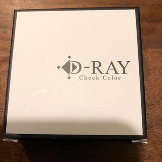 新品!D-RAY チーク コーラルピンク(チーク)