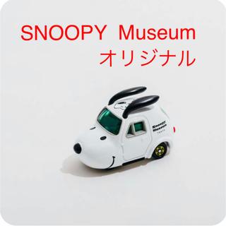 Takara Tomy - 【未使用】 トミカ ミニカー SNOOPY  ミュージアム オリジナル