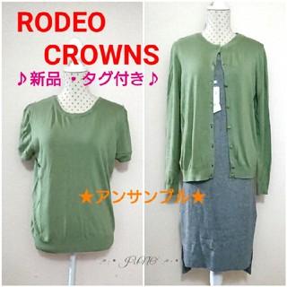 ロデオクラウンズ(RODEO CROWNS)のS/KAH/AN♡RODEO CROWNS ロデオクラウンズ 新品 タグ付き(カーディガン)