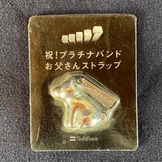ソフトバンク(Softbank)の祝!プラチナバンド お父さんストラップ(ノベルティグッズ)