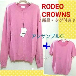ロデオクラウンズ(RODEO CROWNS)のMピンクアンサンブル♡RODEO CROWNS ロデオクラウンズ 新品 タグ付き(カーディガン)