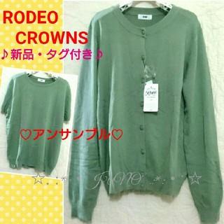 ロデオクラウンズ(RODEO CROWNS)のMカーキアンサンブル♡RODEO CROWNS ロデオクラウンズ 新品 タグ付き(カーディガン)