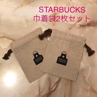 Starbucks Coffee - 【非売品】スターバックス コーヒーセミナー お土産 巾着袋2枚セット
