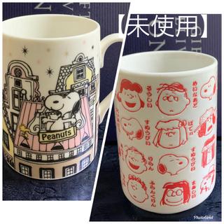 PEANUTS - 【未使用】 SNOOPY マグカップ & 湯呑み
