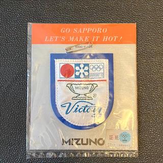 MIZUNO - MIZUNO 札幌オリンピック Victory ワッペン
