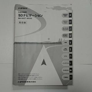 トヨタ(トヨタ)のトヨタ純正 NSZT-W62G SDナビゲーション 取扱書 (カタログ/マニュアル)
