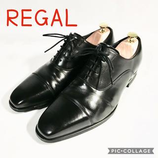 リーガル(REGAL)の☆REGAL☆ V176 ストレートチップ 25.0cm(ドレス/ビジネス)
