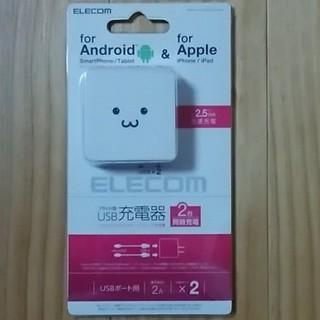 エレコム(ELECOM)のスマホ用AC充電器 2A 2台同時 USB-Aメス2ポート(バッテリー/充電器)